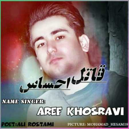 Aref Khosravi Ghatel Ehsas kermanshah music.ir  - دانلود آهنگ عارف خسروی قاتل احساس