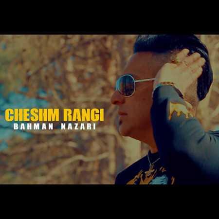 Bahman Nazari Cheshm Rangi kermanshah music.ir  - دانلود آهنگ بهمن نظریچشم رنگی