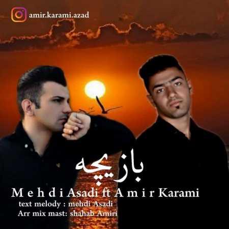Mehdi Asadi Amir Karami Bazicha kermanshah music.ir  - دانلود آهنگ مهدی اسدی و امیر کرمیبازیچه