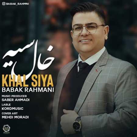 Babak Rahmani Khal Siya kermanshah music.ir  - دانلود آهنگ بابک رحمانیخال سیه