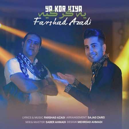 Farshad Azadi Ya Kor Kiya kermanshah music.ir  - دانلود آهنگ فرشاد آزادییه کر کیه