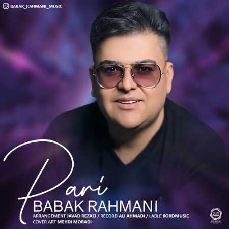 Rahmani Pari kermanshah music.ir  - دانلود آهنگ بابک رحمانی پری