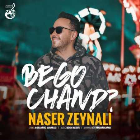 Naser Zeinali Bego Chand kermanshah music.ir  - دانلود آهنگ ناصر زینعلی بگو چند