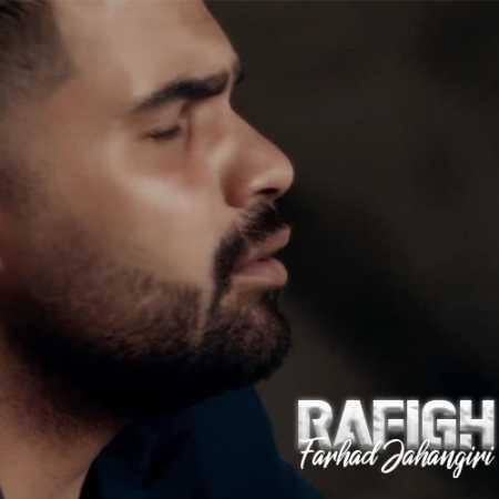 Farhad Jahangiri Rafigh kermanshah music.ir  - دانلود آهنگ فرهاد جهانگیریرفیق