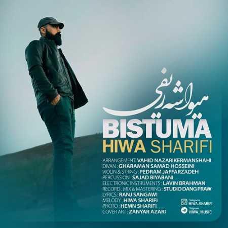 Hiwa Sharifi Bistuma kermanshah music.ir  - دانلود آهنگ هیوا شریفیبیستوومه