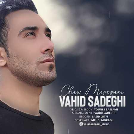 Vahid Sadeghi Chaw Masagam kermanshah music.ir  - دانلود آهنگ وحید صادقیچاو مسگم